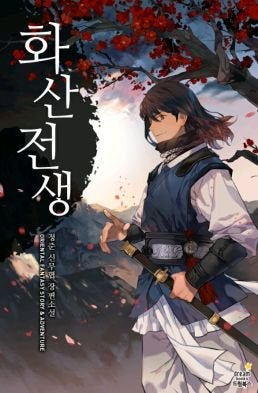 Spoilers alert for Volcanic Age Manhwa Chapter 136, Release Date, Recap and all about to know.