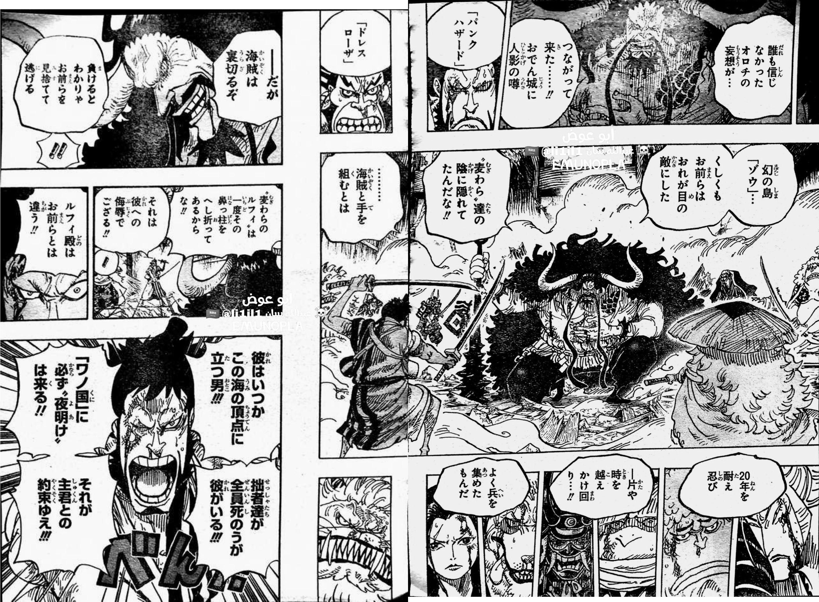 Finally One Piece Chapter 988 Manga Release Date Spoiler Raw Scans Storyline Recap Much More To Know About Dc News