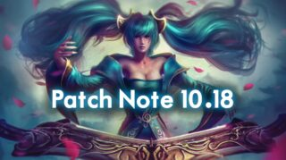 Finally, League of Legends Patch Note 10.18 Updates Leaked Online? Know what are the changes made in LoL Patch Note 10.18