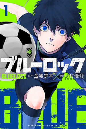 The release date for Blue Lock Chapter 96, Spoilers alert, and another update will available soon