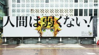 Final Volume For The Promised Neverland With Shibuya Ad and much more.